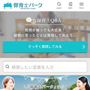 hoikushi_park