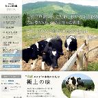 milne-farm