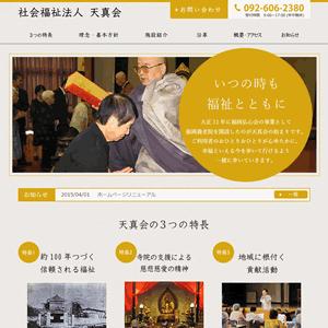 tenshin-kai