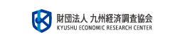 九州経済調査協会様