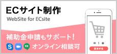 ECサイト制作