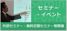 セミナー・イベント(外部セミナー・無料定期セミナー等開催)