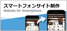スマートフォンサイト制作・作成