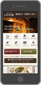 大村屋 スマートフォンサイト