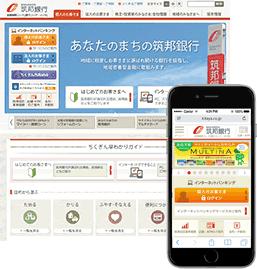 筑邦銀行サイト