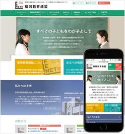 福岡教育連盟 ホームページ