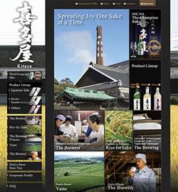 喜多屋 英語版ホームページ