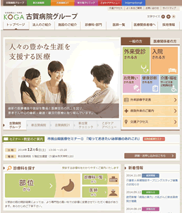 社会医療法人 天神会 ホームページ