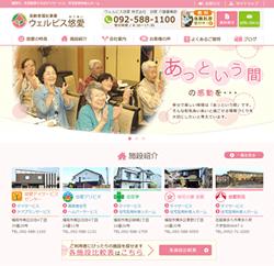 高齢者福祉事業 ウェルビス悠愛 ホームページ