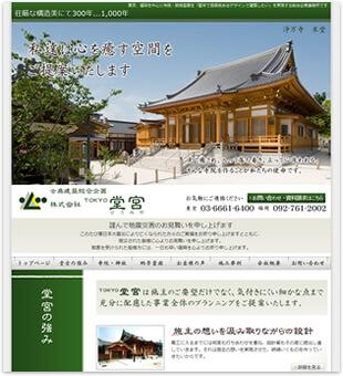 TOKYO堂宮 ホームページ