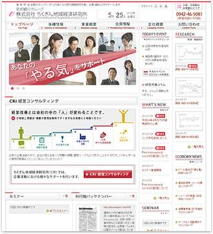 ちくぎん地域経済研究所ホームページ