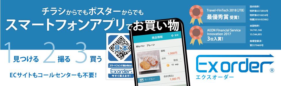 世界最速決済アプリ「ExOrder(エクスオーダー)」