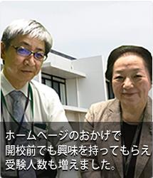 古賀国際看護学院 副学院長 佐藤 和美 様 事務長 高倉 伸弥 様