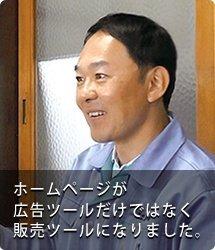株式会社 喜多屋 木下 宏太郎 様