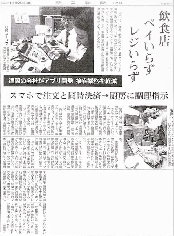 朝日新聞の夕刊[飲食店。ペイいらず。レジいらず。]