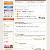 筑邦銀行 商品ページリニューアル