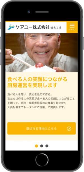 ケアユー株式会社 スマートフォンサイトを公開しました