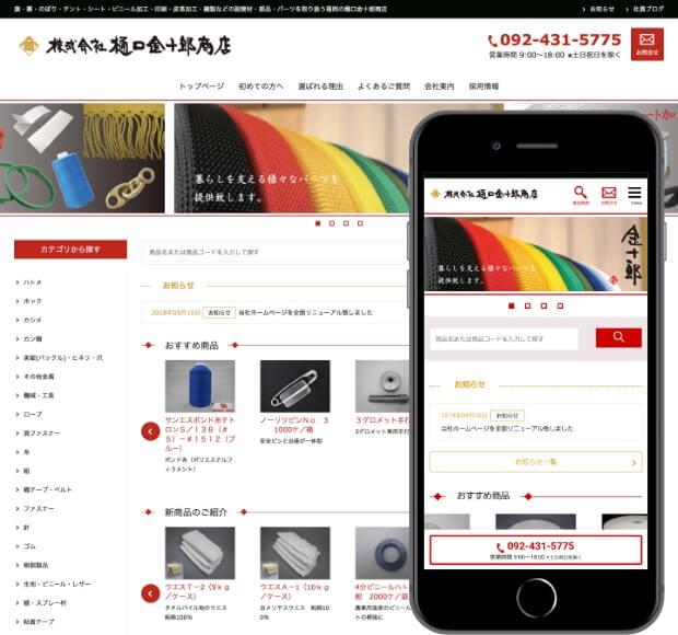 樋口金十郎商店様のホームページを公開しました(株式会社樋口金十郎商店)